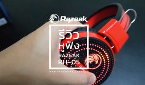 รีวิว หูฟัง RAZEAK RH-05
